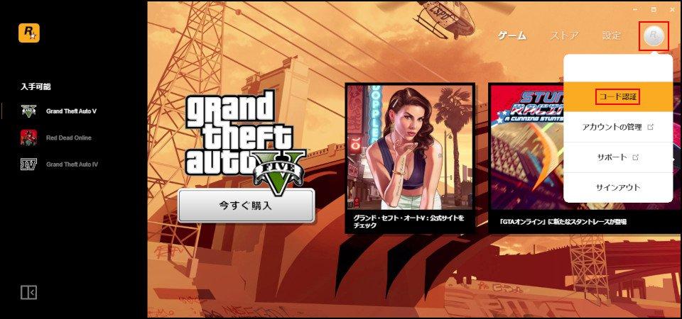 Rockstar Games Launcherトップページ