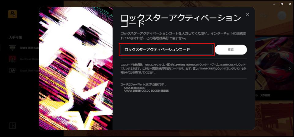 Rockstar Gamesコード入力